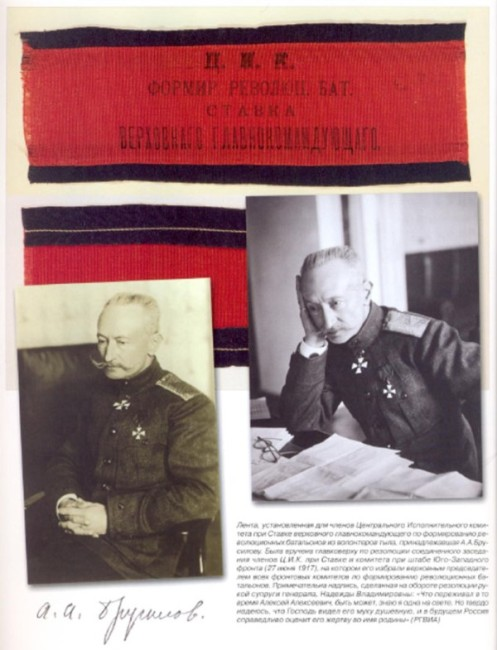General Brusilov