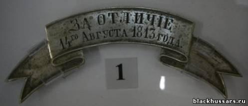 Insignia Para Distinción 14 de agosto 1813 fue otorgado al regimiento en septiembre 1813 por la victoria en Katzbach.