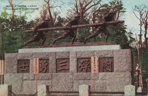 Nikudan Sanyushi (1)