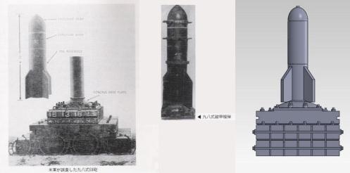 mortero type 98 320mm