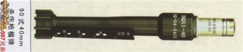 granada china type 90