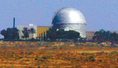 Reactor de Dimona (2)