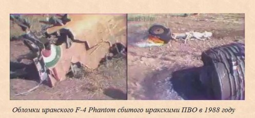 Downed Iranian F-4 Phantom