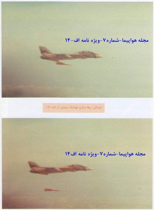 F-14 tomcat misil hawk