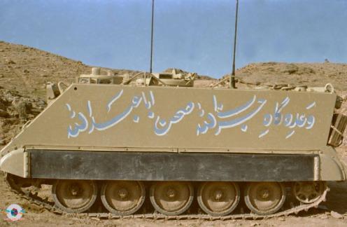 guerra de Irán-Irak 80-88 s (58)