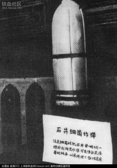 Bomba de peste bubonica -unidad 731