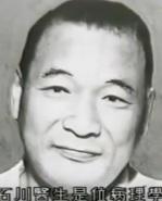 unidad 731.Ishikawa