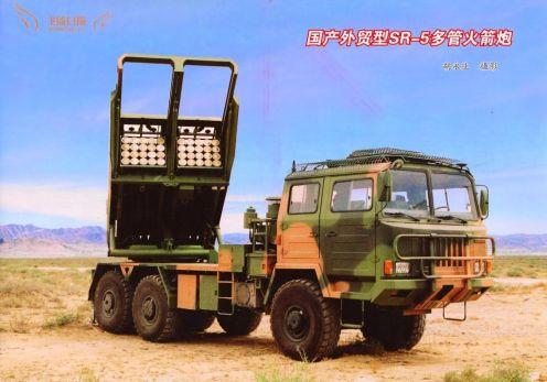 Chinese SR5 (MLRS)gt